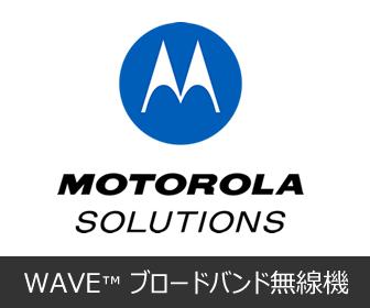 モトローラソリューションズ公式サイト