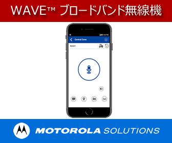 Waveブロードバンド無線機アプリケーション