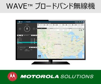 Waveブロードバンド無線機ディスパッチシステム