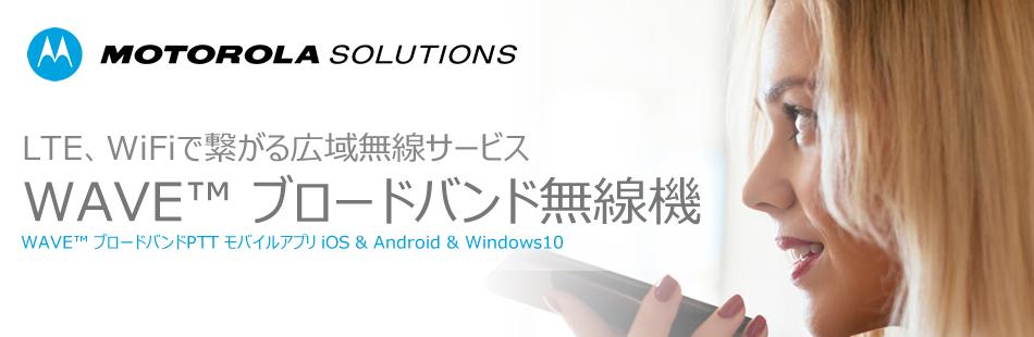 WAVE ブロードバンドPTT モバイルアプリ