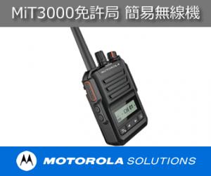 MiT3000免許局