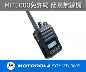 MiT5000免許局簡易無線機
